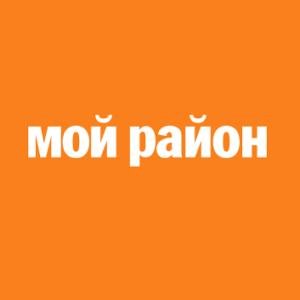 Реклама в газете Мой район
