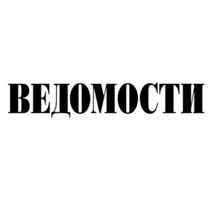 Реклама в газете Ведомости