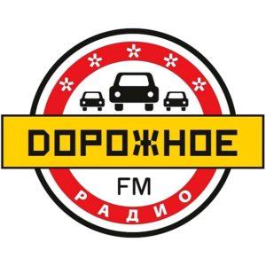 Реклама на Дорожное радио