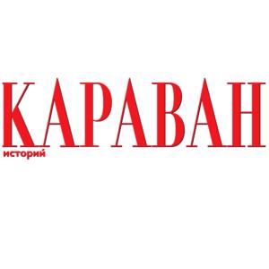 Реклама в журнале Караван историй
